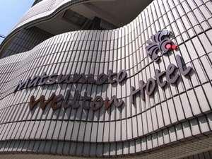 松本ウエルトンホテル 写真