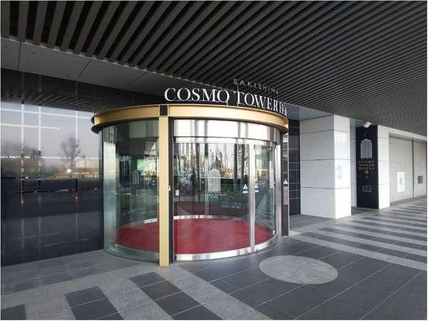 さきしまコスモタワーホテル 写真