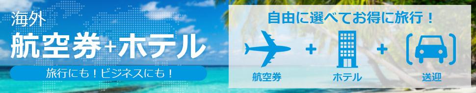 海外航空券+ホテル