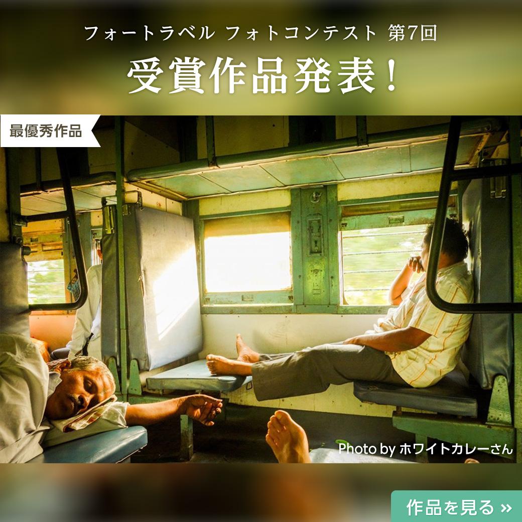 バナー画像:第7回 旅行記フォトコンテスト「私の旅」