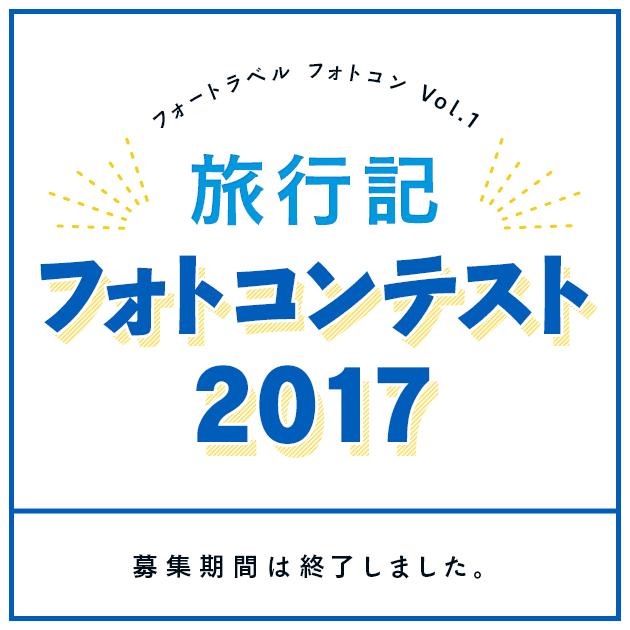旅行記フォトコンテスト2017の募集は終了しました。