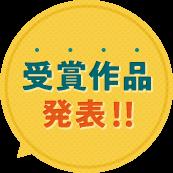 受賞作品発表!!