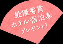 最優秀賞ホテル宿泊券プレゼント!