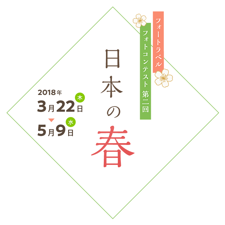 旅行記フォトコンテスト2018「日本の春」