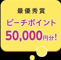 最優秀賞 ピーチポイント 50,000円分