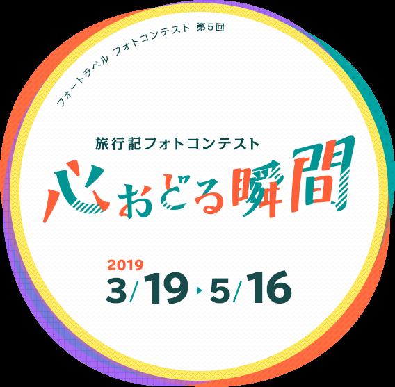旅行記フォトコンテスト2019「心おどる瞬間」