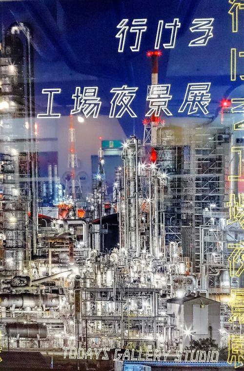 【東京散策90-2】 『行ける工場夜景展2018』に行ってみた