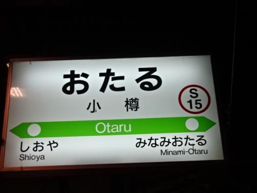 初めての小樽・札幌-1-出発、スマイルホテル小樽での3泊