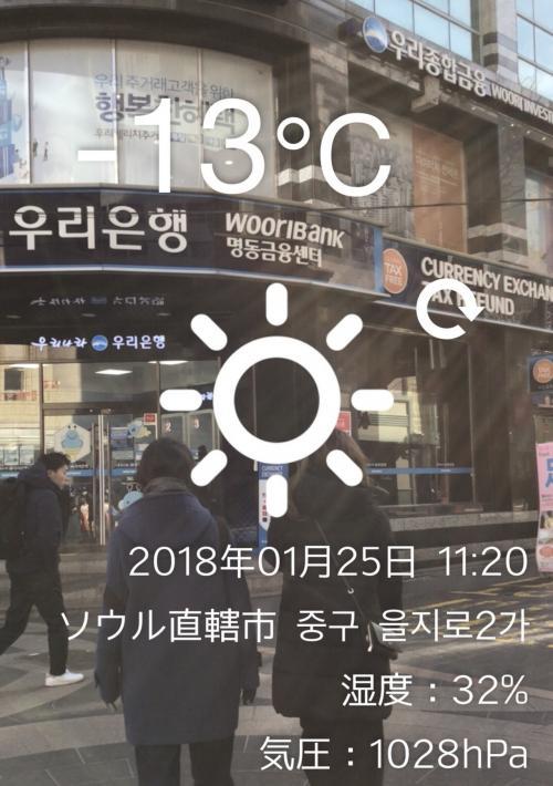 極寒ソウル飲みたび②