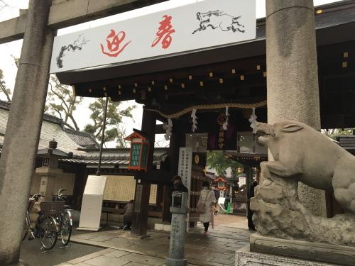 イノシシの京都 護王神社におまいり