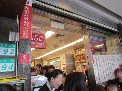大晦日の鼎泰豊(信義本店)でマイバスクーポン優先入場