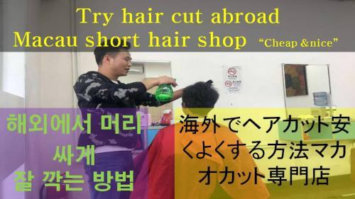 マカオ旅行, 海外でヘアカット安くよくする方法