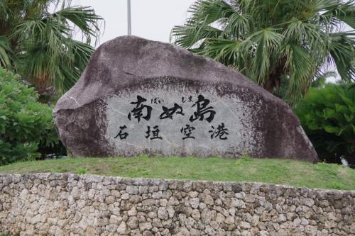 LCC5社乗継ぎ日本横断旅 2日目