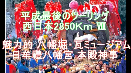 平成最後のツーリング 西日本2850Km Ⅷ 魅力的 八幡堀・瓦ミュージアム 日牟禮八幡宮 本殿神事に遭遇 ❕