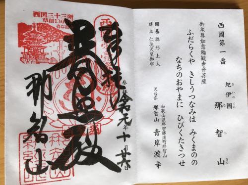 西国三十三所巡り始めましたぁ(^_^)v 新入り旅仲間と行く第一番札所「那智山 青岸渡寺」