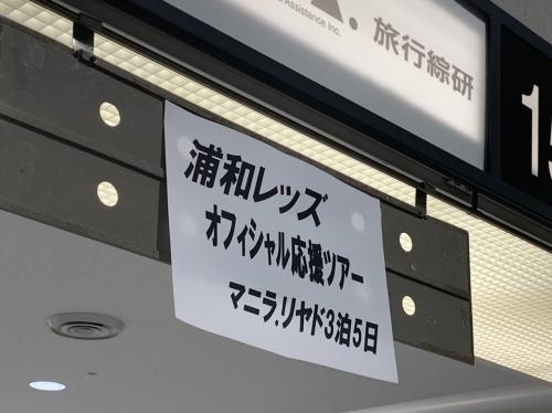 【浦和レッズ観戦ツアー1日目】成田→マニラ(フィリピン)