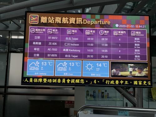 年末年始台湾旅7(花連→台北)