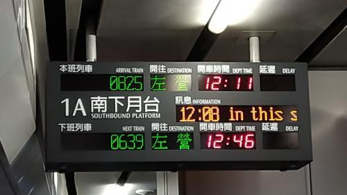台北~台中へ