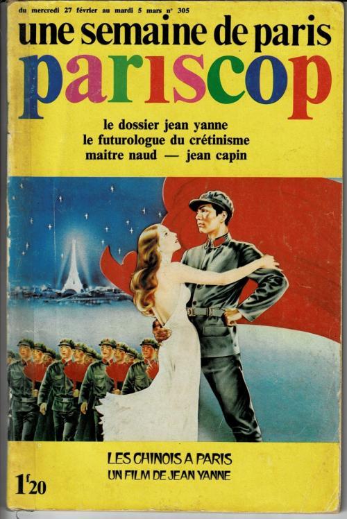 1974年 初海外はパリの1つ星ホテルに1ヶ月 1/ :パリの毒に当たった