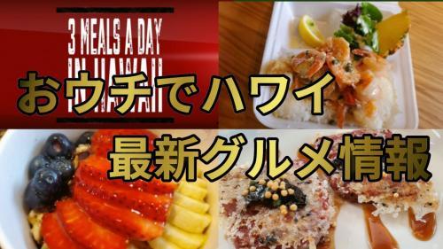 【1日3食ハワイグルメ】 コスパ最強の絶品フード【おウチでバーチャル旅行】