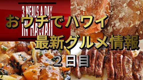 【1日3食ハワイ最新グルメ】 2日目 - 新鮮魚介と絶景夕日【GWバーチャル旅行】