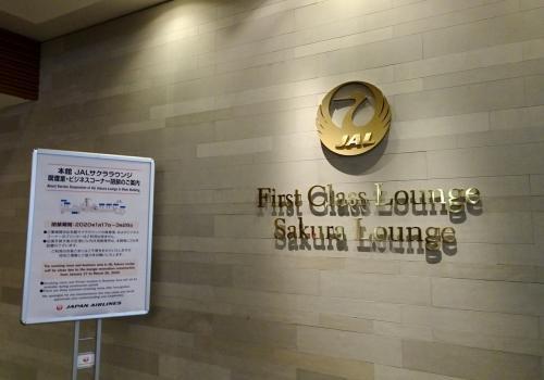 【ハノイ旅1】JALフライト&ラウンジ滞在記