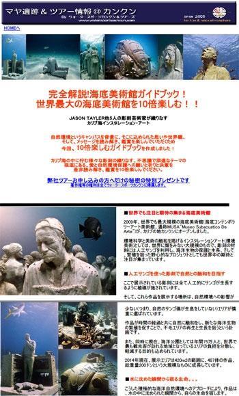 【カンクン発】ジラーラも遺跡も再開は7月1日。ツアーにおける付加価値とはPT2?By WSC店長吉田