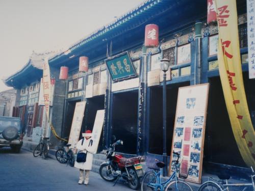 少し昔の中国旅行、松侶園賓館に泊まり、平遥に小旅行
