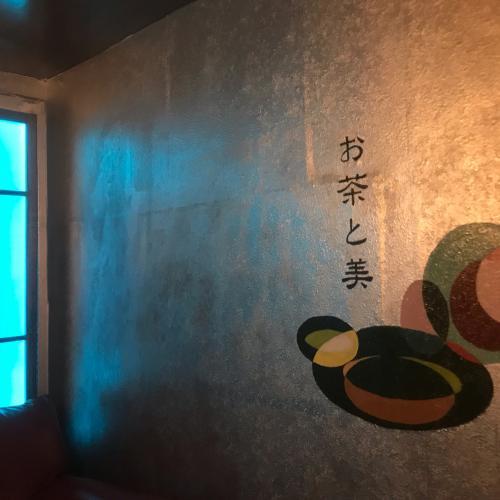 プロフェッショナルスキンケアを初体験「お茶と美」大阪狭山市のフェイシャルエステとリラクゼーションサロン