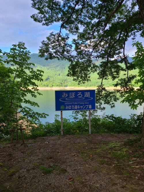 8月最後に、湖畔でcamp★みぼろ湖オートキャンプ★