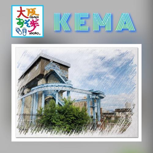 大阪あそ歩【112・毛馬、水の底に消えた蕪村のふるさと・毛馬町編】 2020年 9月