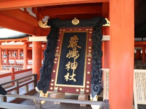 ツアーで中国地方の旅。1日目は宮島と広島へ