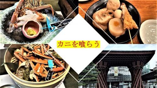 金沢で蟹を喰らう‼