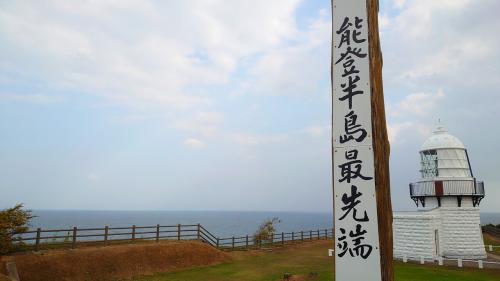 2020年11月8日 【石川県】距離がある、だから良い、能登半島最先端へ