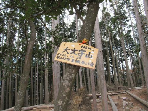 泉涌寺から大文字山 縦走 京都一周トレイル2020