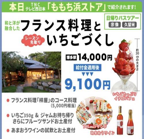 GO to HIS日帰りバスツアー 福岡でフレンチと苺パフェと苺狩りと