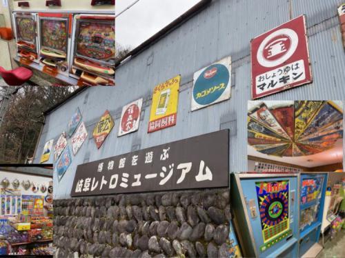 岐阜レトロミュージアムと焼き鳥大吉西春駅西店食べ尽くし2人旅 1
