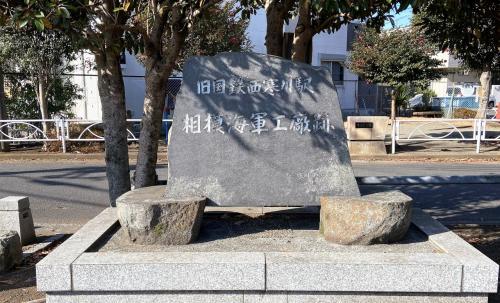 神奈川県・旧国鉄西寒川支線廃線散策と相模海軍工廠