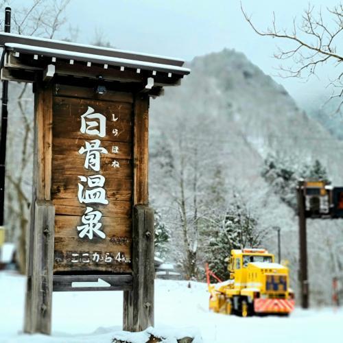 【1】いい湯だな♪乳白色のにごり湯「白骨(しらほね)温泉」☆長野県:松本市
