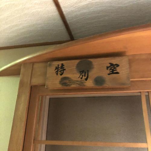 川湯温泉2021