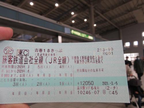 2021MAR「どこでも1万円プラン神戸一人旅」(1_青春18きっぷで松本)