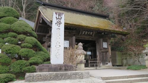 【山寺から熊野大社(日本三熊野)へ】
