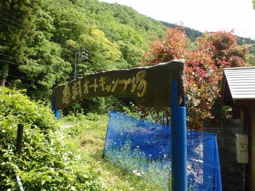 立夏の亀淵オートキャンプ場