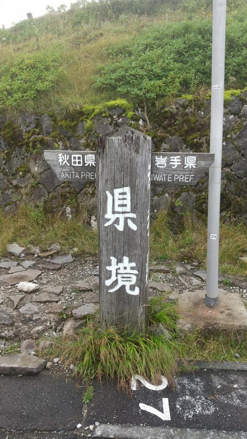 2度目のチャレンジ八幡平と盛岡・函館・登別温泉の旅