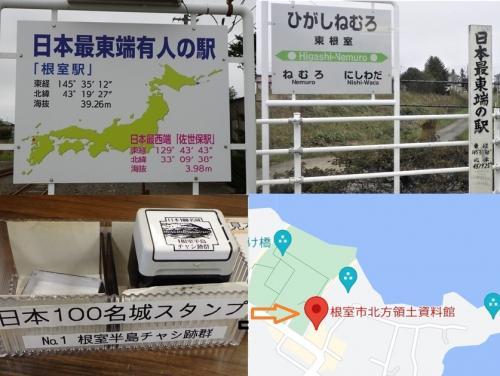 知床・根室2つの半島を訪ねる!大自然のひがし北海道 3泊4日(3日目)