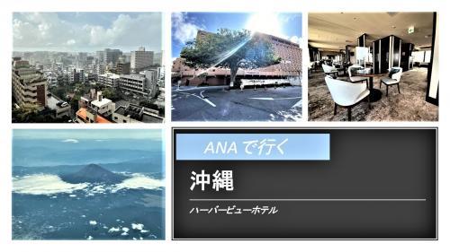 沖縄ハーバービューホテル ラウンジへ行ってみた