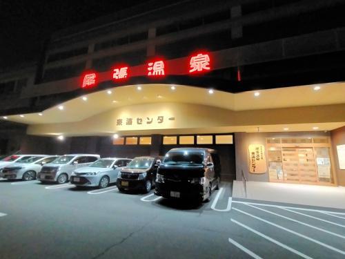 ■ 愛知県の名湯「尾張温泉」に行ってきました