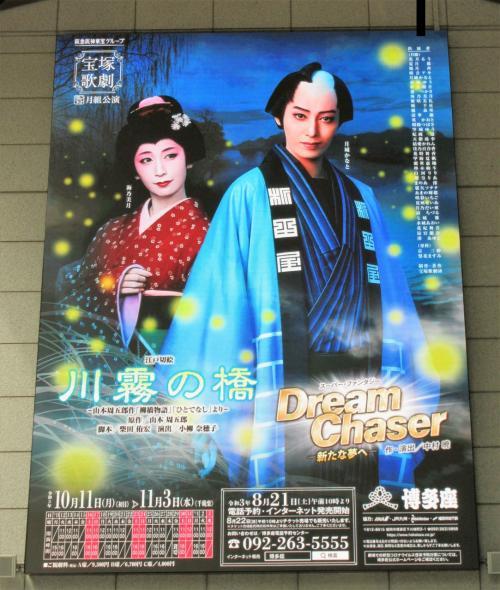 2021年10月 久しぶりに博多座で宝塚月組公演を見ました。ラーメンも食べました。