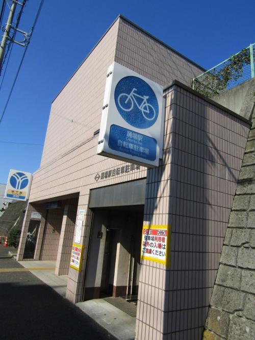 市営地下鉄「踊場駅」