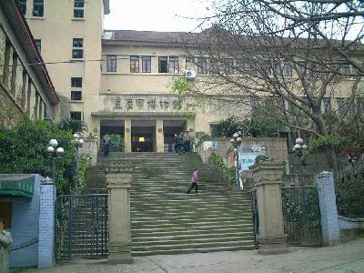 重慶博物館